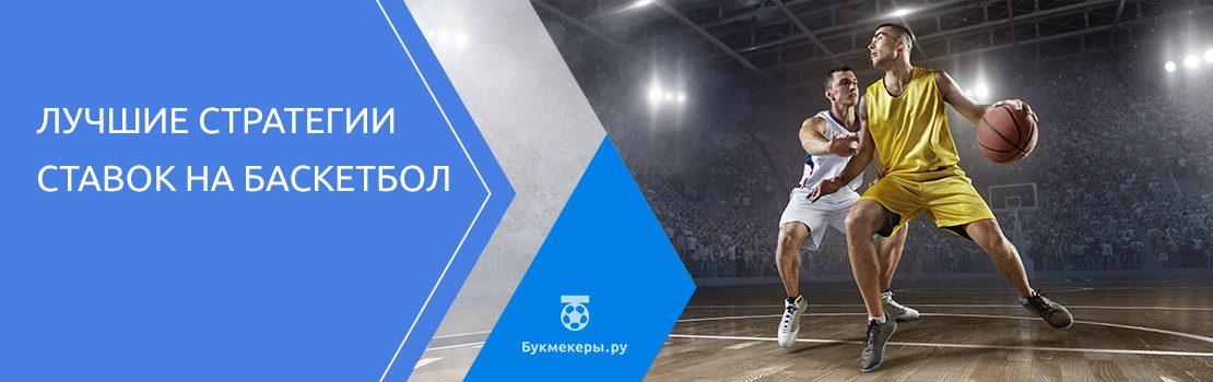 Правильные и лучшие стратегии ставок на баскетбол
