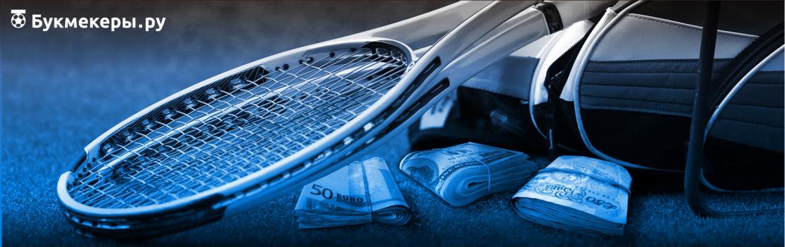 ставок теннис щукин на стратегия