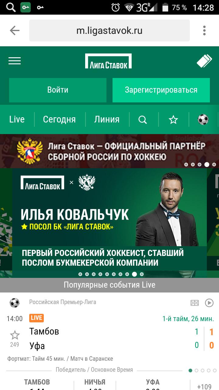 контора сайт букмекерская ставок официальный скачать лига