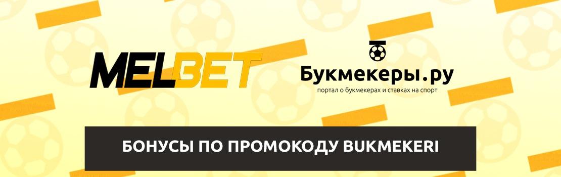 Условия бонусной программы MelBet на первый депозит