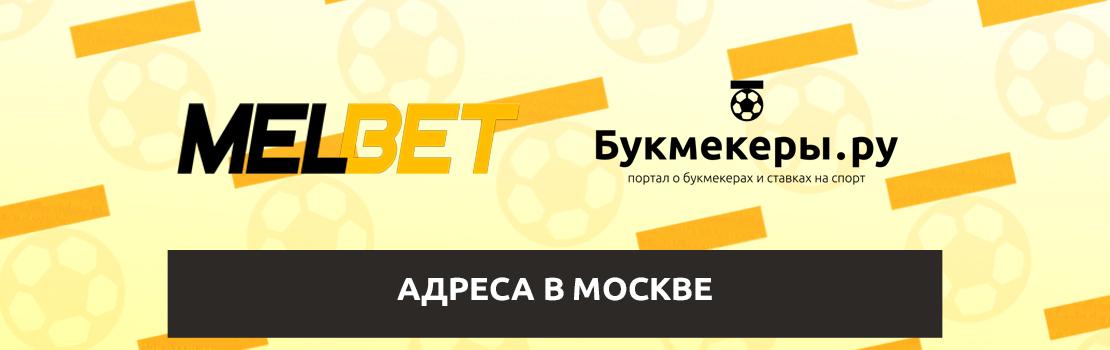 Адреса букмекерской конторы MelBet в Москве