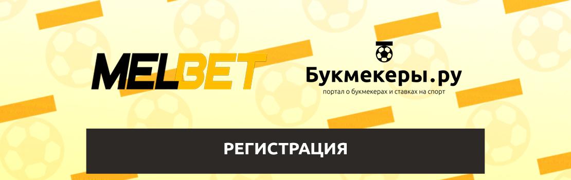 МелБет: регистрация в букмекерской конторе на официальном сайте