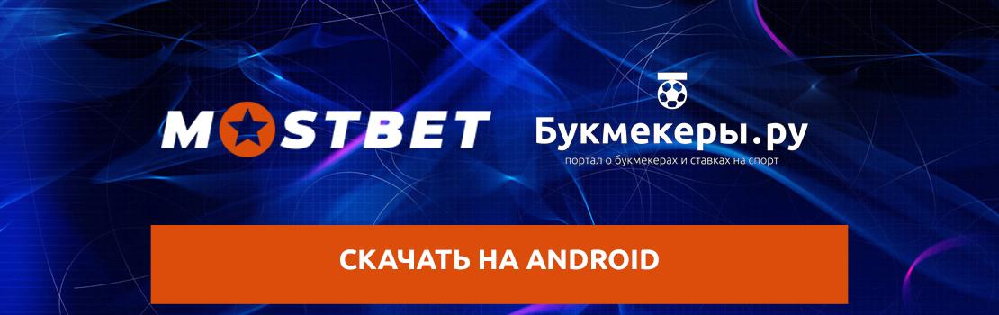 МостБет: скачать приложение на «Андроид» бесплатно