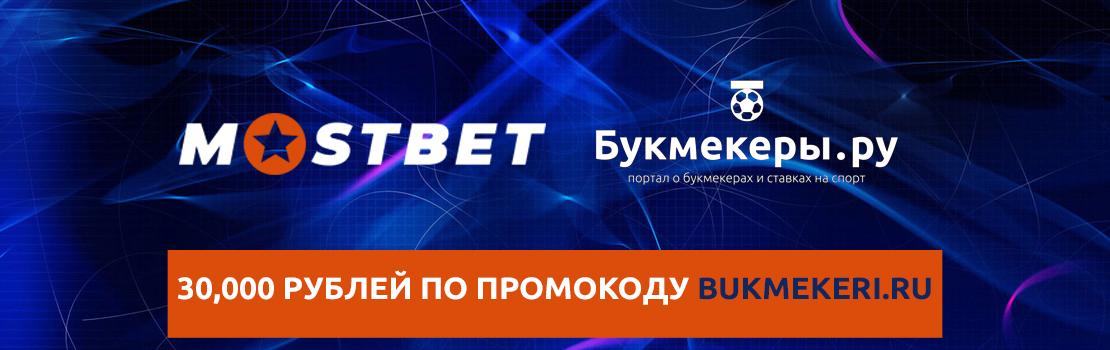 MostBet-бонус за регистрацию