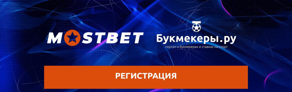 Инструкции по использованию MostBet:   регистрация  и идентификация на официальном сайте