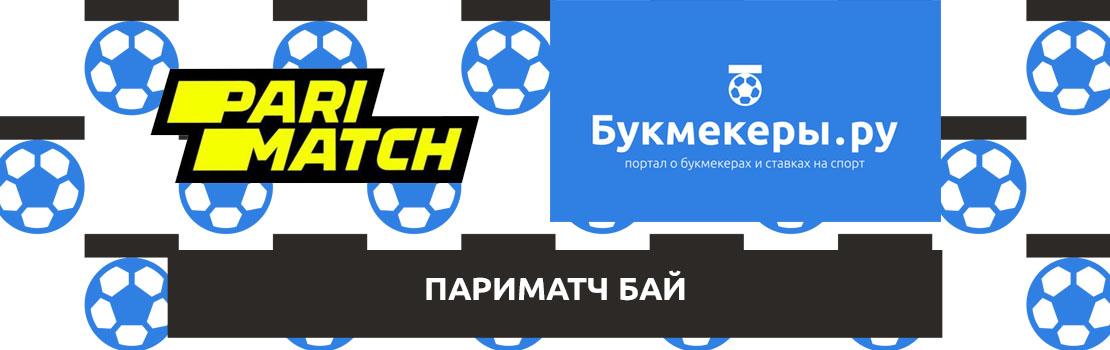 Parimatch.by — официальный сайт букмекерской конторы в Беларуси