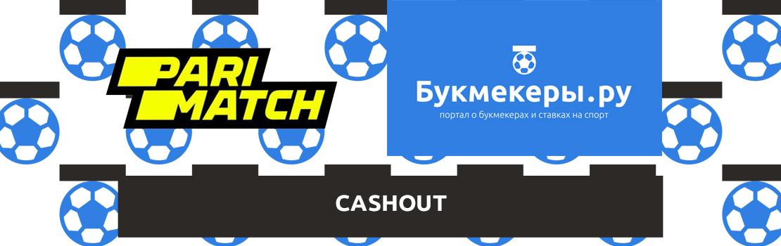 CashOut в Париматч: что это такое в ставках?