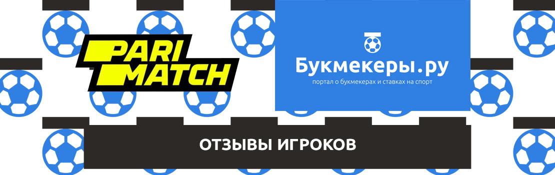 Париматч: отзывы игроков о выводе средств и выплатах в букмекерской конторе