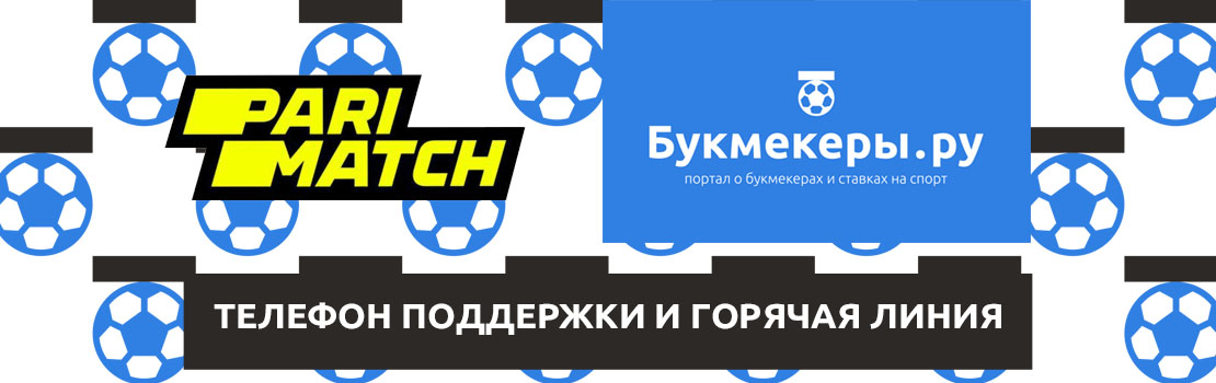 Служба поддержки support.parimatch.ru: телефон горячей линии