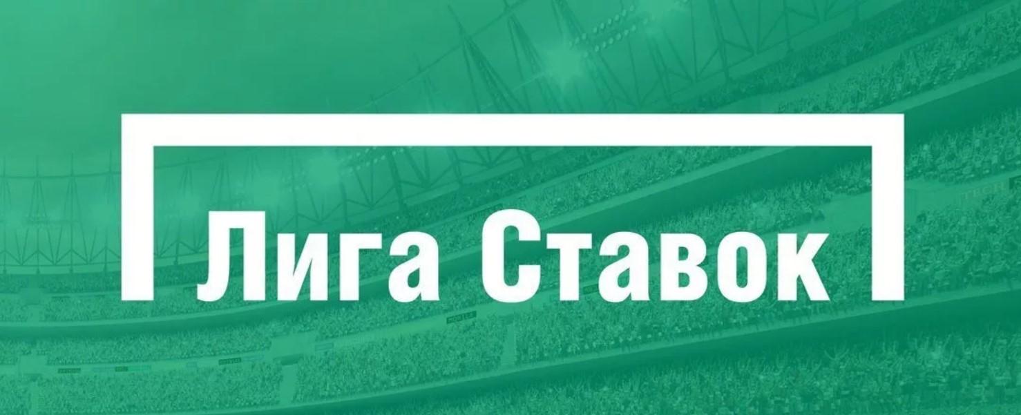 Лига Ставок: регистрация на сайте через телефон и другие особенности БК