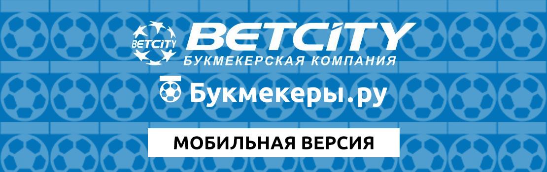 БК Бетсити (мобильная версия сайта) — скачать бесплатно на Андроид