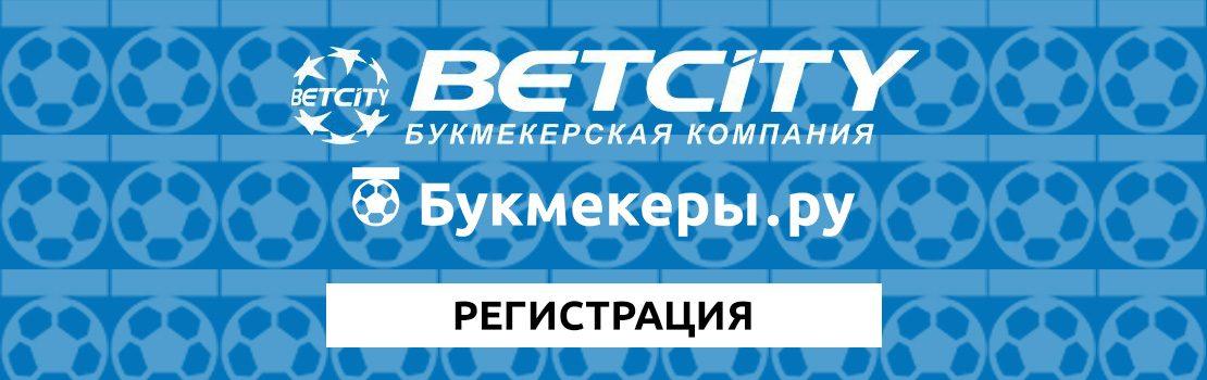 БК Бетсити (BetCity): как зарегистрироваться в России