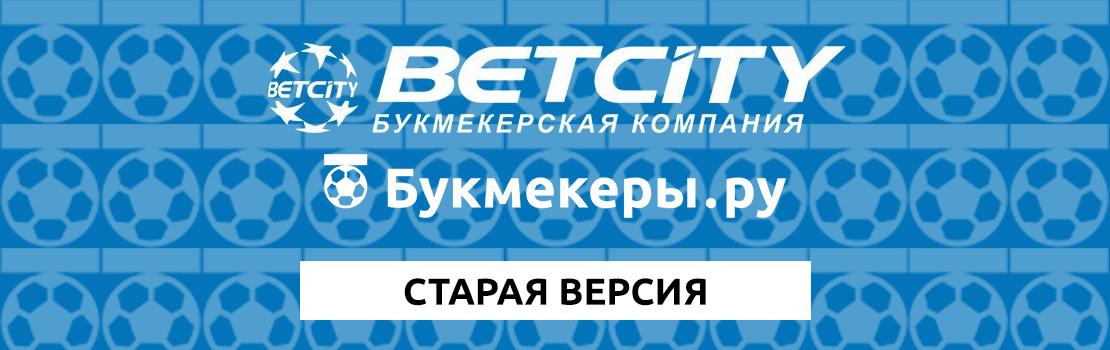 Бетсити: старая версия сайта