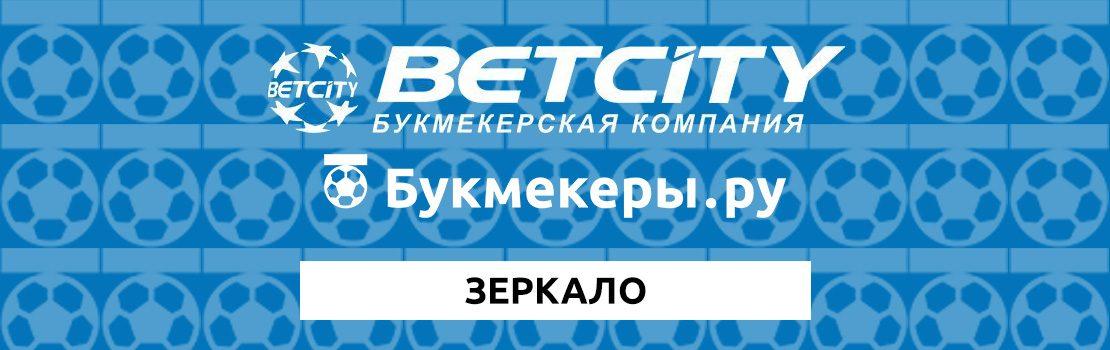BetCity (Бетсити): зеркало сайта