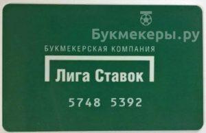 регистрация клубной карты лига ставок