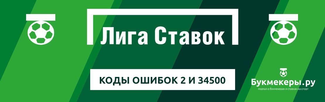 Лига ставок: коды ошибок 2 и 34500