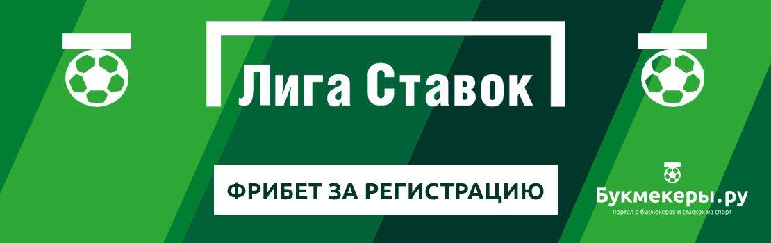 Лига Ставок: фрибет за регистрацию