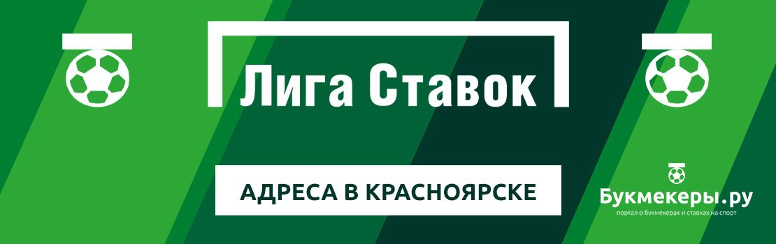 Адреса Лиги Ставок в Красноярске