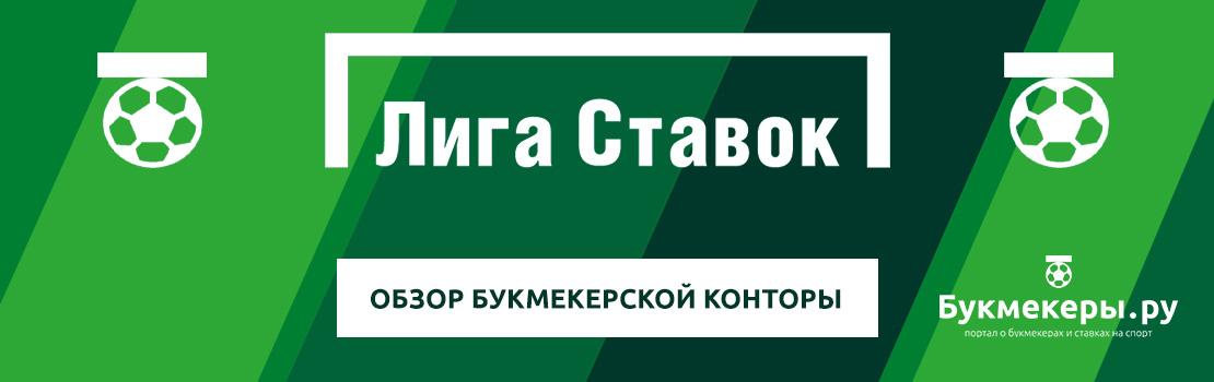 Краткий обзор БК Лига Ставок