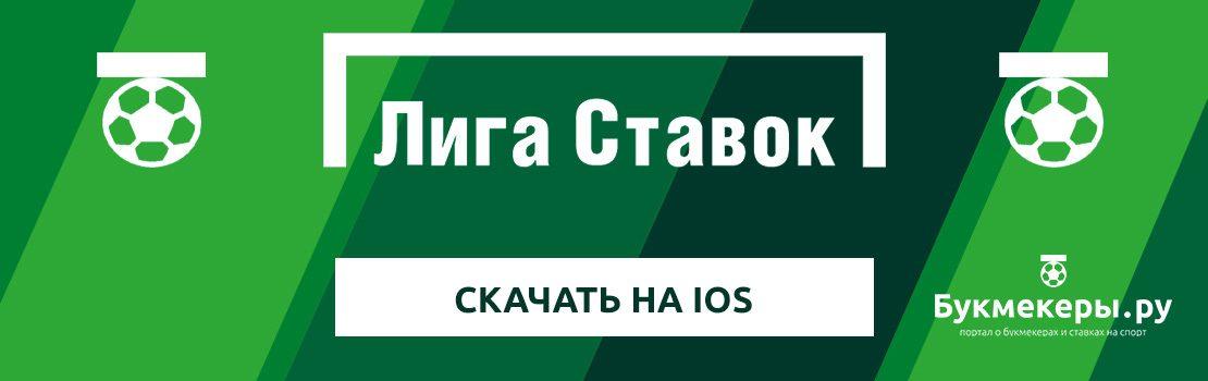 Лига Ставок: скачать на iOS приложение для iPhone и iPad