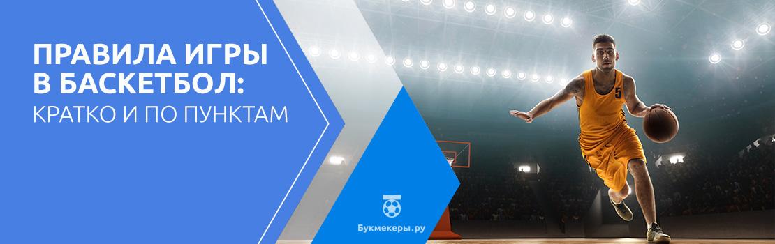 Правила игры в баскетбол: кратко и по пунктам