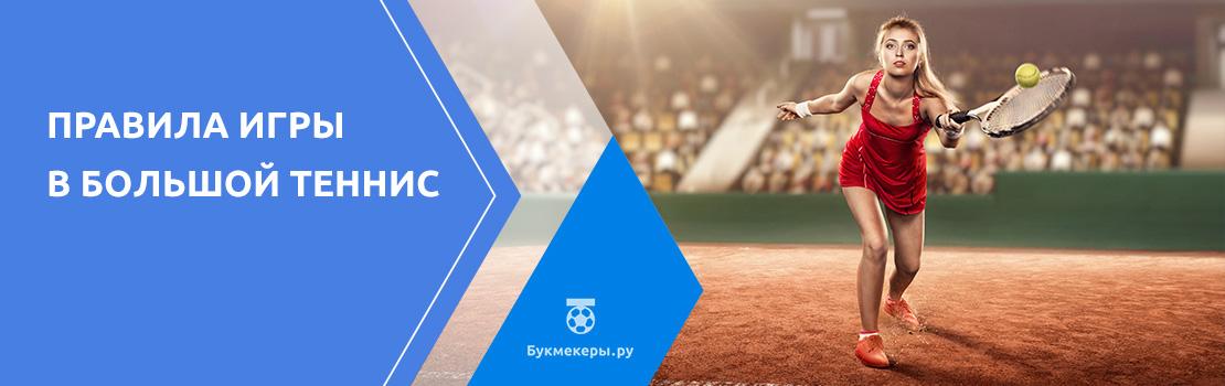 Правила игры в большой теннис: кратко для начинающих, с картинками