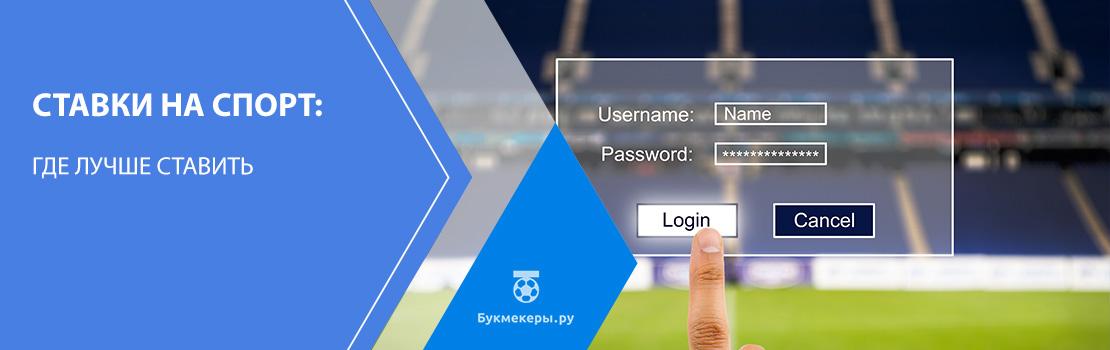 где можно ставить ставки без паспорта онлайн
