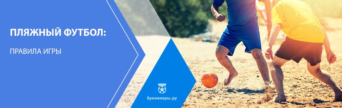 Пляжный футбол: правила игры