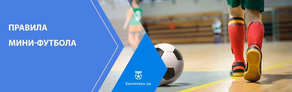 Правила мини-футбола