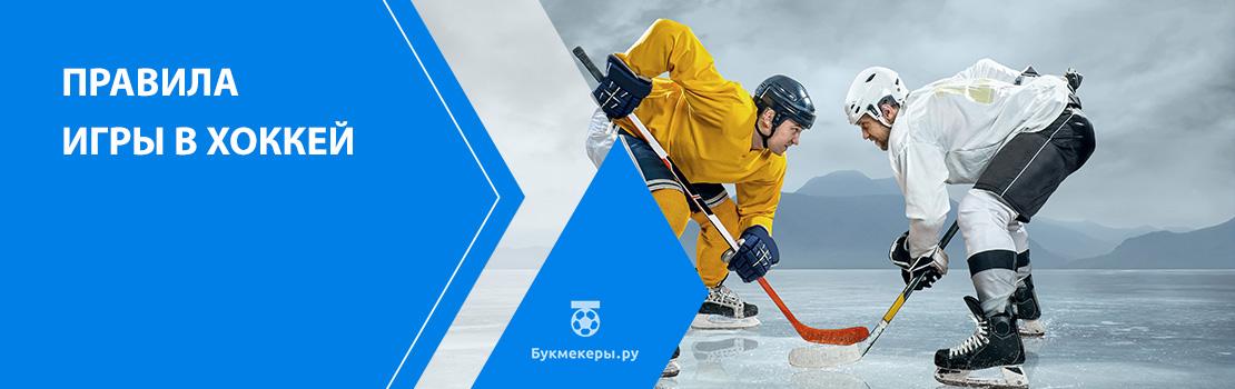 Правила игры в хоккей на льду с шайбой