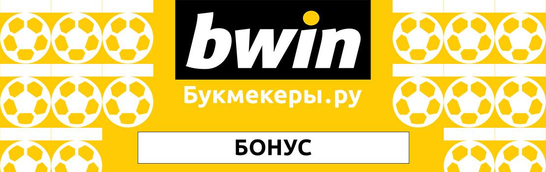 BWIN (букмекерская контора): бонус при регистрации