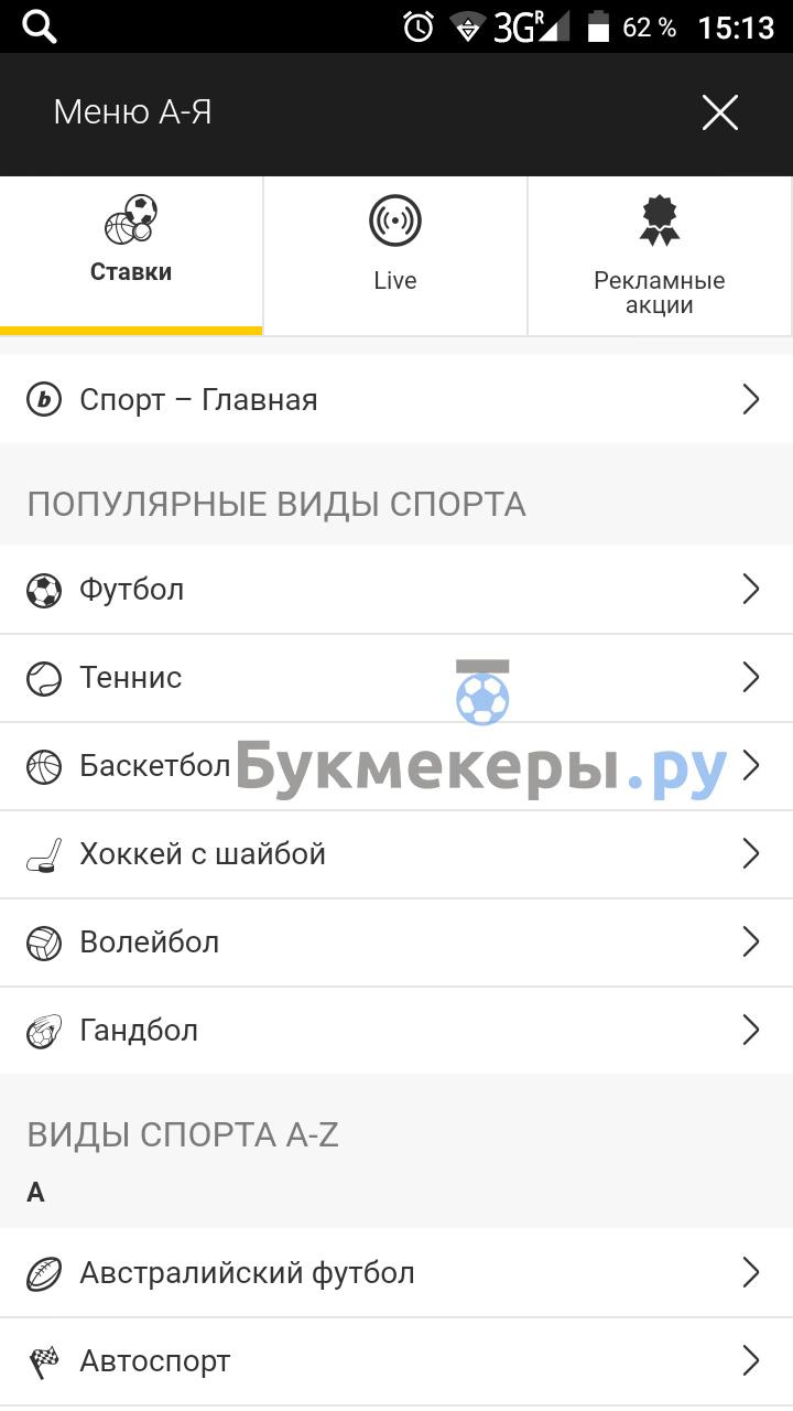 бетфаер спортивные ставки на русском