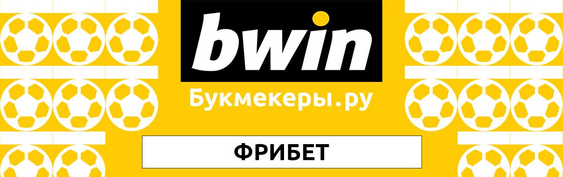 BWIN: фрибет при регистрации