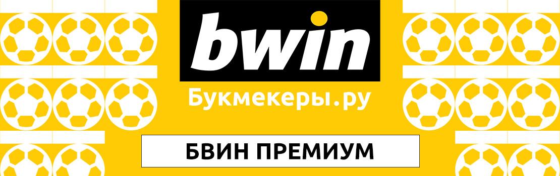 Premium Com Bwin
