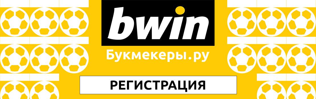 Как зарегистрироваться в BWIN?