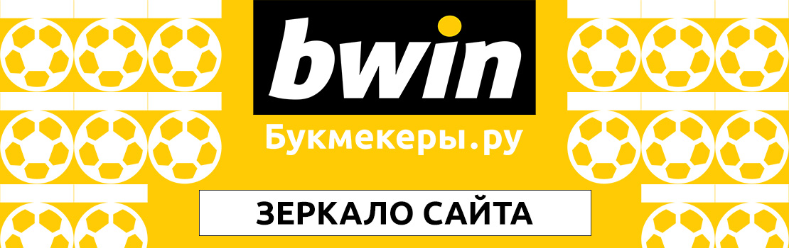 BWIN: зеркало сайта для РФ