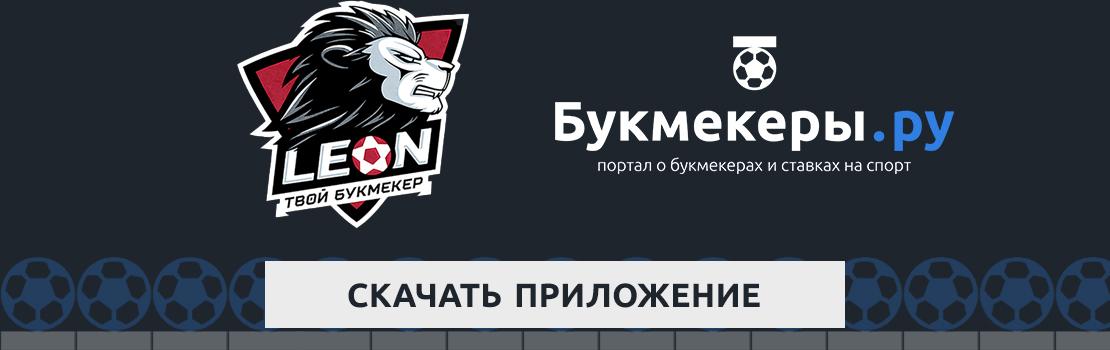 Скачать приложение БК Леон на Андроид бесплатно