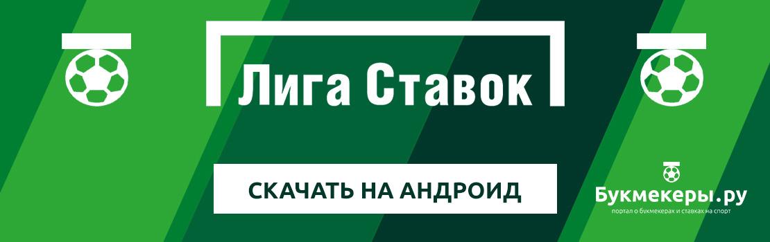 Лига Ставок: скачать приложение на Андроид бесплатно с официального сайта