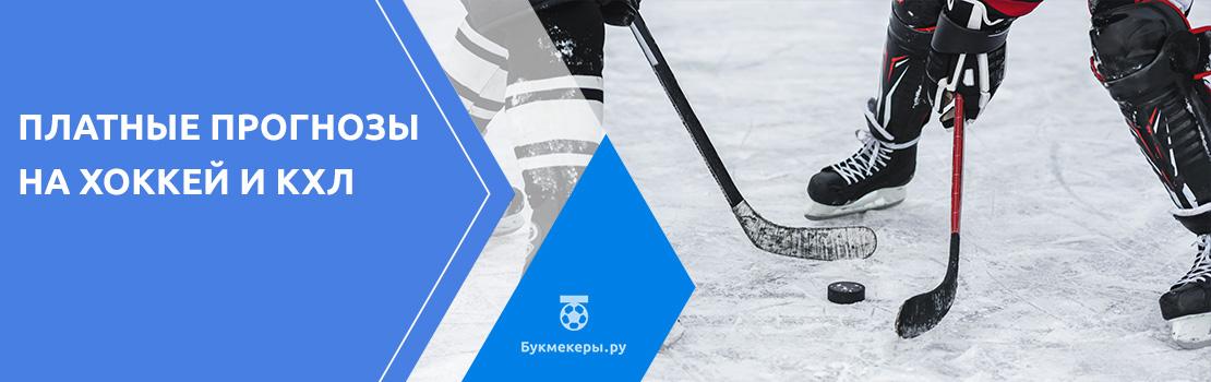 Платные прогнозы на хоккей и КХЛ