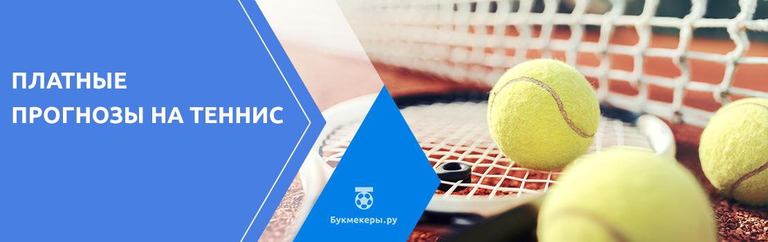 Платные прогнозы на теннис от профессионалов