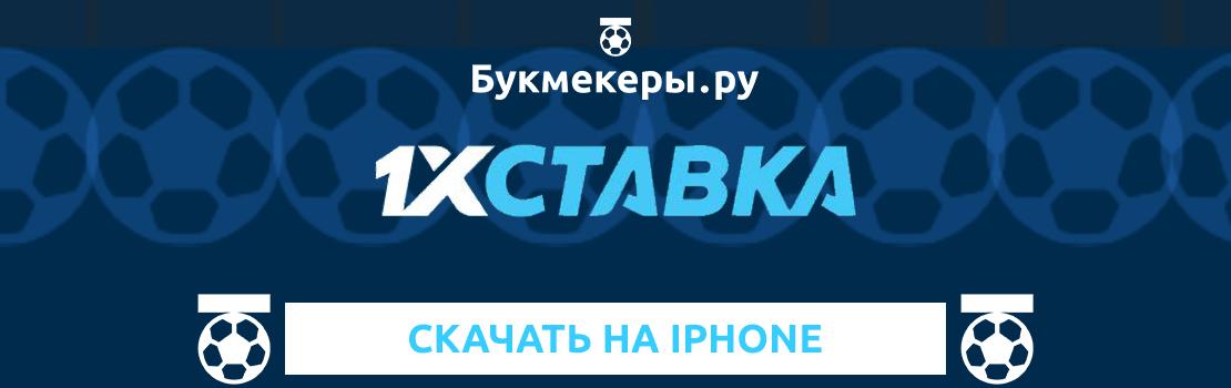 Скачать 1xStavka на Айфон: мобильная версия