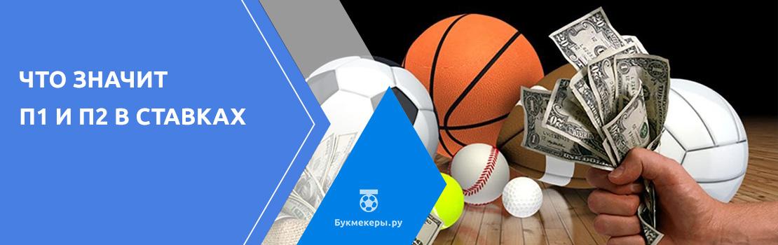 Что в ставках означает п1 и п2 в футболе комбинаций в ставках на футбол