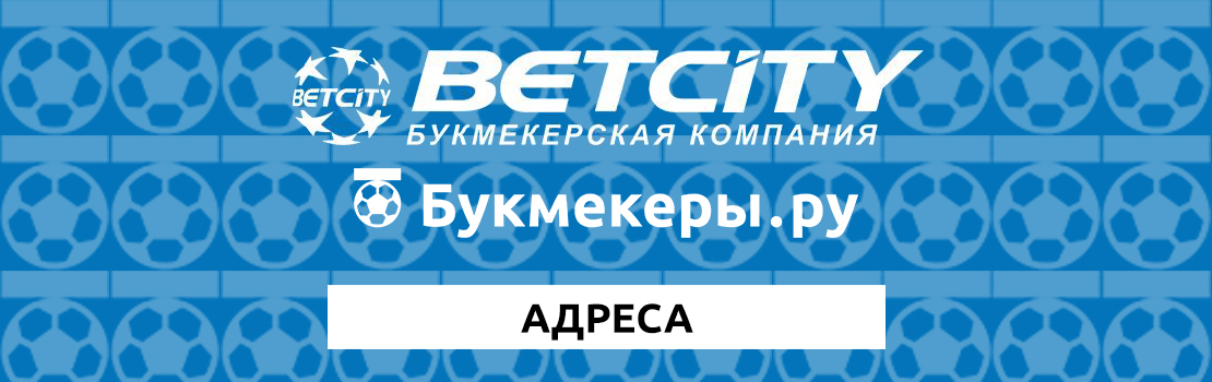 Адреса БК Бетсити в Москве