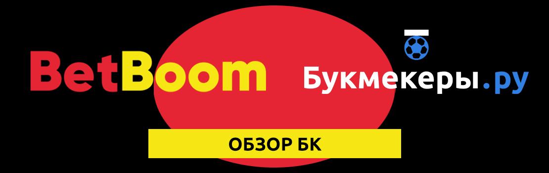 Букмекерская контора БетБум
