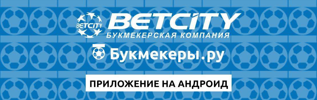 Приложение БК Бетсити на Андроид