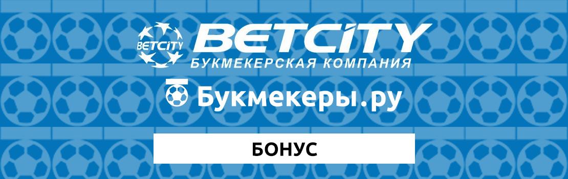 Бонус от БК Бетсити