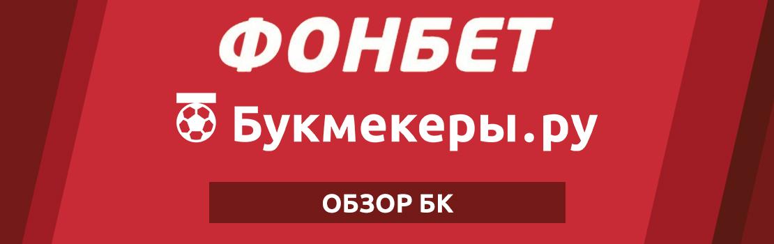 Обзор БК Фонбет