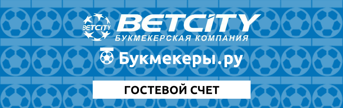 Гостевой счет БК Бетсити