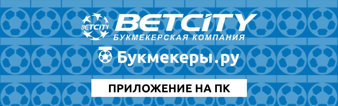 Приложение БК Бетсити на ПК