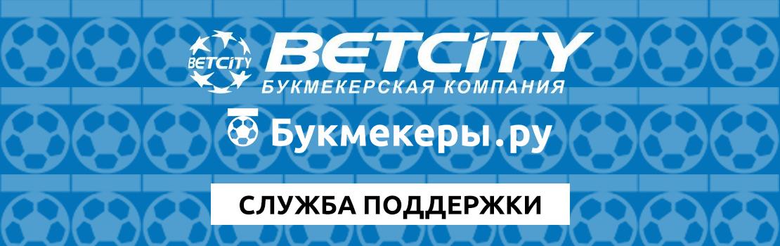 Служба поддержки БК Бетсити
